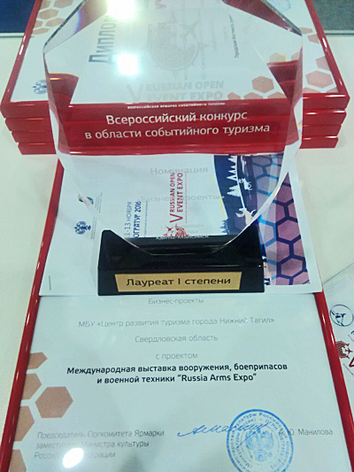 "Нижний Тагил, ярмарка, ""Russian open Event Expo""|Фото: мэрия Нижнего Тагила"