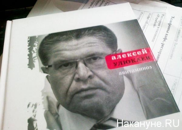 Алексей Улюкаев, авитаминоз, стихи|Фото: Накануне.RU