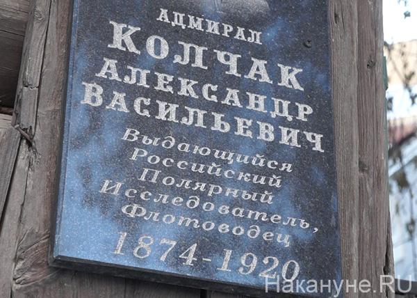 Екатеринбург, доска Колчака, табличка Колчаку, адмирал Колчак|Фото: Накануне.RU