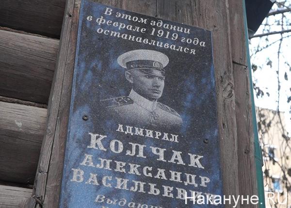 Екатеринбург, доска Колчака, табличка Колчаку, адмирал Колчак Фото: Накануне.RU
