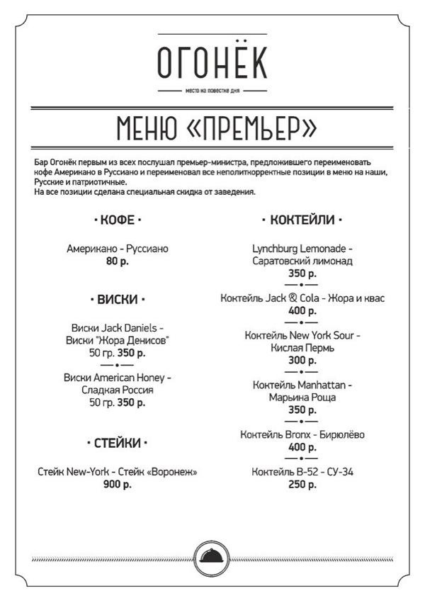 "бар ""Огонек"", меню ""Премьер"", кофе, Американо, Руссиано, Медведев, Екатеринбург|Фото: vk.com"