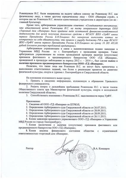 УрФУ, Кокшаров, Рапопорт|Фото: