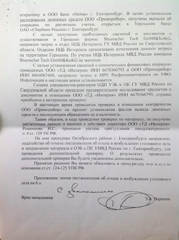 "Кокшаров, ""Империя"", УрФУ, Роженцов, МВД|Фото: блогер Платон Маматов"