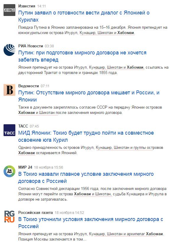 СМИ, Хабомаи, Кунашир, Шикотан, Курильские острова, Малая Курильская гряда|Фото: news.yandex.ru