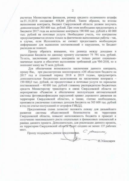 Илья Бондарев, письмо, УГМК Фото: Накануне.RU