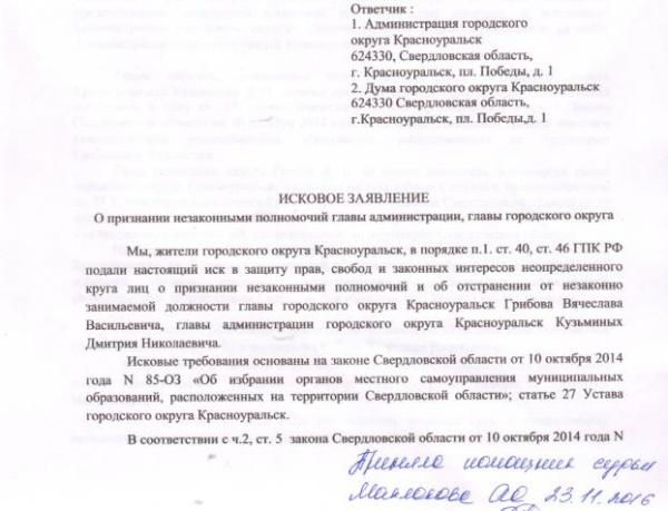 Красноуральск администрация иск суд|Фото: Дмитрий Ивашевский