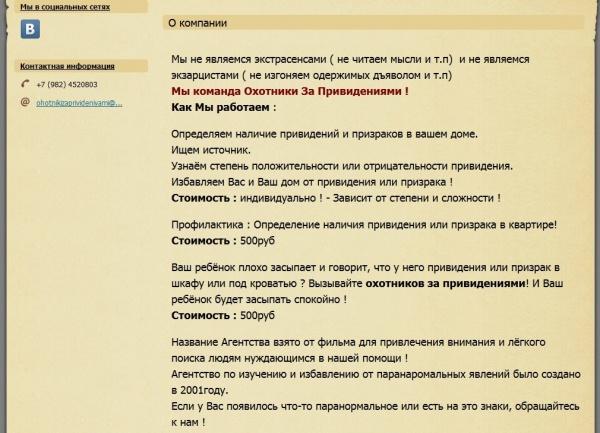 Охотники за привидениями, Пермский край|Фото:https://ohotnikizaprivideniyami.nethouse.ru/