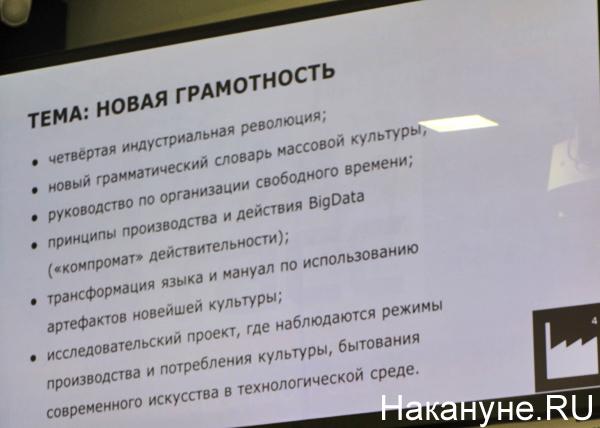 IV Уральская индустриальная биеннале современного искусства, пресс-конференция|Фото: Накануне.RU