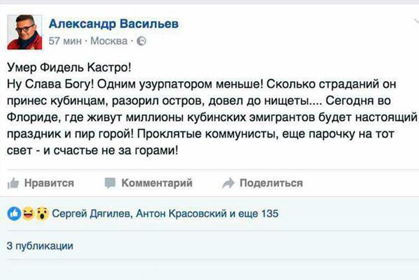 Кастро, Васильев|Фото: