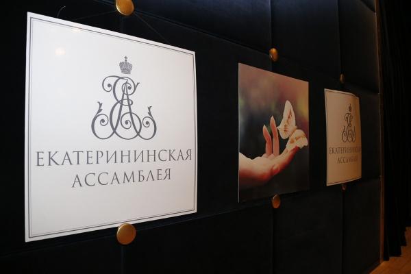 Екатерининская ассамблея|Фото: Департамент информационной политики губернатора СО