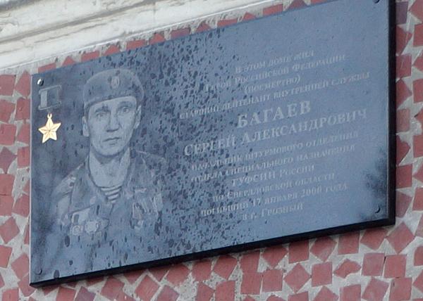 Екатеринбург, Сергей Багаев, мемориальная доска|Фото: ГУФСИН по Свердловской области