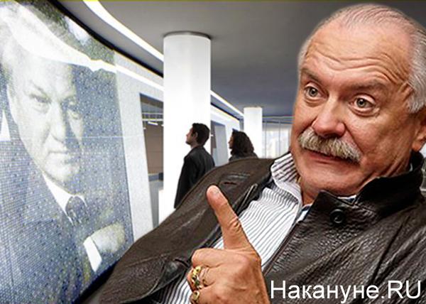 коллаж, Никита Михалков, Ельцин-центр|Фото: Накануне.RU