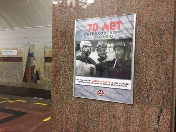 70-летие свердловского хоккея выставка метро|Фото: hc-avto.ru