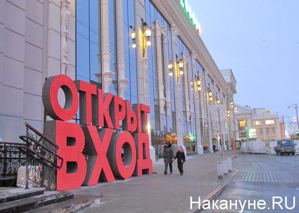 9f9f5fd0 В Екатеринбурге открыли пятую очередь ТЦ