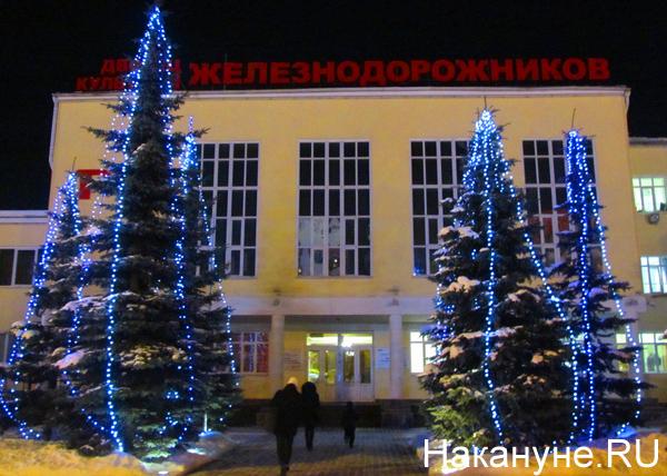 Екатеринбург, Дворец культуры железнодорожников (ДКЖ), новый год|Фото: Накануне.RU