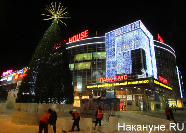 Екатеринбург, Парк Хаус, ледовый городок|Фото: Накануне.RU