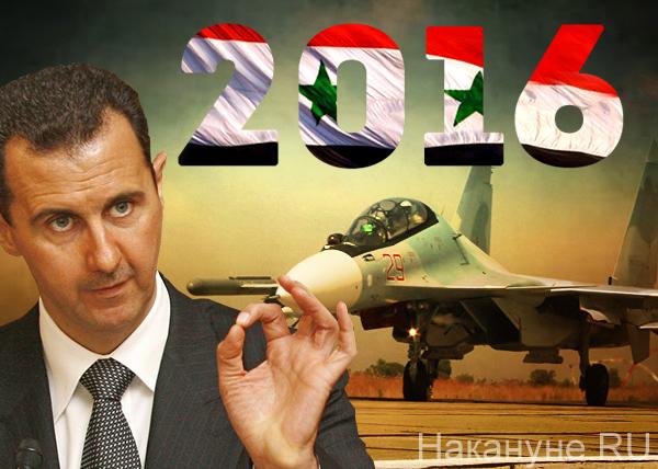 коллаж, Сирия, Башар Асад, самолет, ВКС РФ, 2016|Фото: Накануне.RU