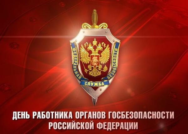 День работников органов безопасности, праздник, УФСБ|Фото: mykor.ru