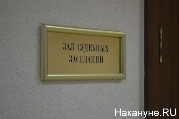 суд(2016) Фото:Накануне.RU
