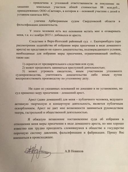 обращение, Александр Новиков Фото:https://vk.com/a_novikov_com