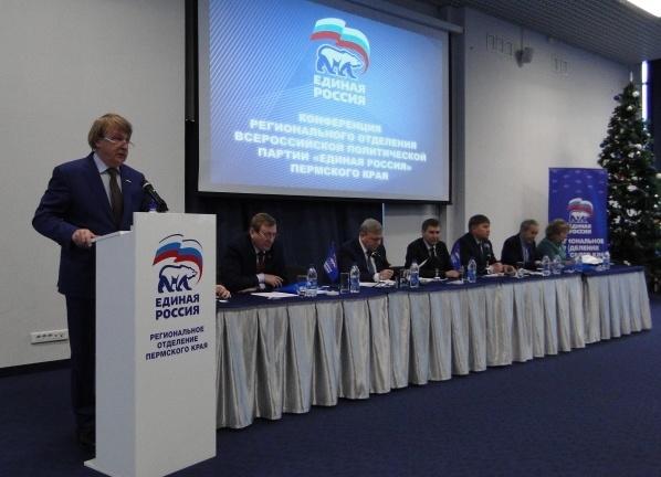 Единая Россия, пермский край. отчетно-выборная конференция|Фото: http://permkrai.er.ru/