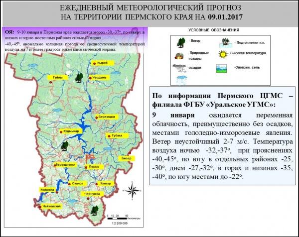 Холода, мороз до минус 45, предупреждение спасателей|Фото: 59.mchs.gov.ru