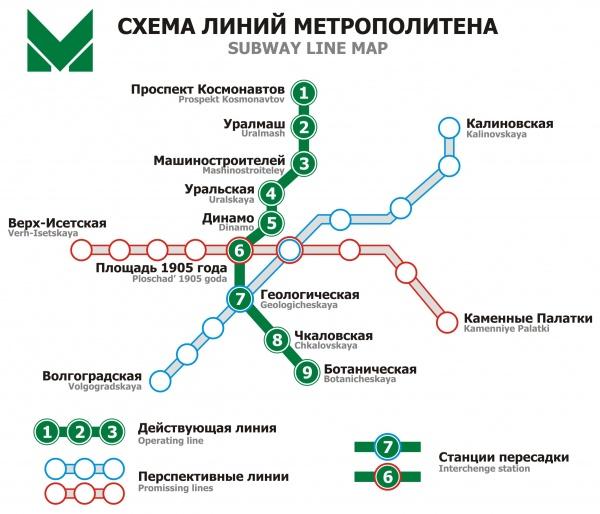 екатеринбургский метрополитен, метро, схема линий|Фото:http://metro-ektb.ru/