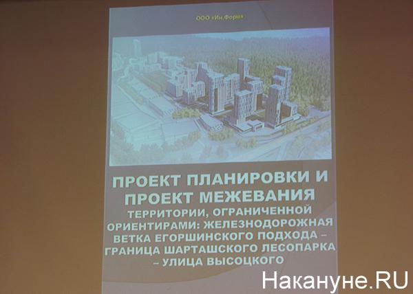 ЖБИ, Каменные палатки, проект, застройка, публичные слушания|Фото: Накануне.RU
