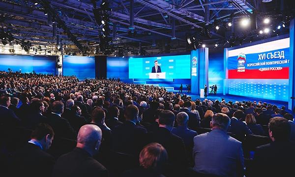 Единая Россия, съезд, Медведев|Фото: er.ru