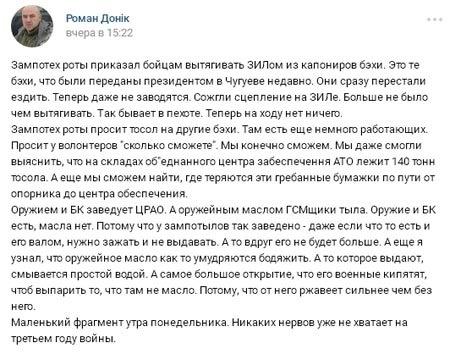 Роман Доник|Фото: фейсбук