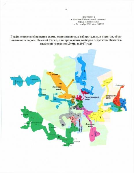 схема избирательных округов Нижнего Тагила Фото: http://www.ntagil.org