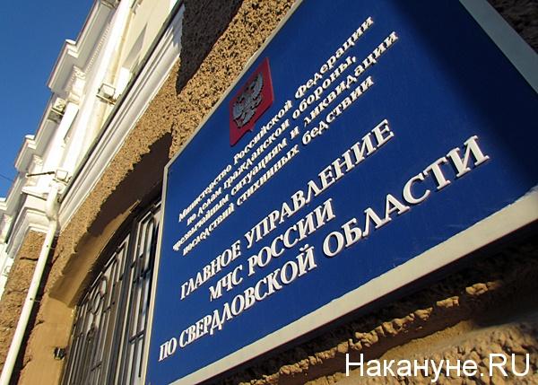 главное управление мчс россии по свердловской области|Фото: Накануне.ru