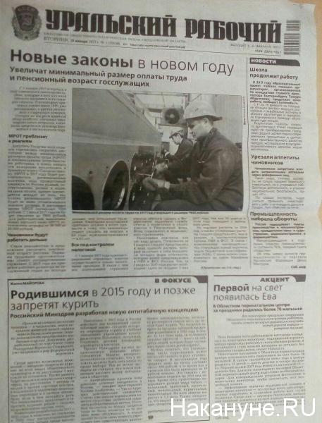 Уральский рабочий, газета|Фото: Накануне.RU