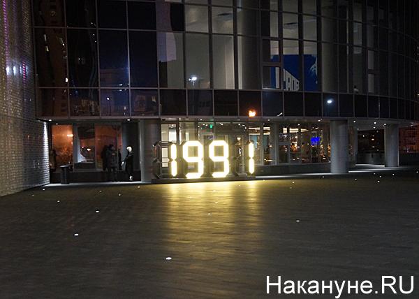 Ельцин-центр(2017)|Фото: Накануне.RU