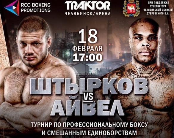 Иван Штырков Гилберт Айвел|Фото: RCC Boxing Promotions