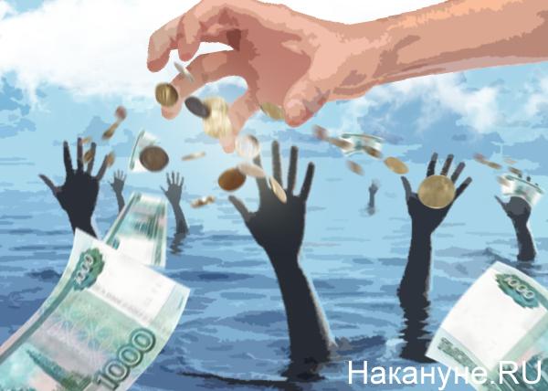коллаж, деньги, руки, монеты, утопающие(2017)|Фото: Накануне.RU
