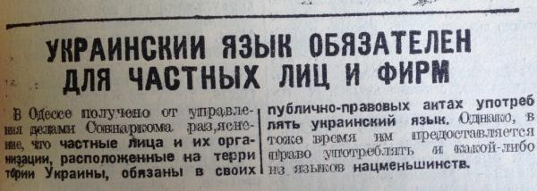 вырезка из газеты, украинский язык обязателен для частных лиц и фирм|Фото: Накануне.RU