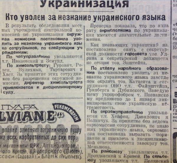 вырезка из газеты, украинизация|Фото: Накануне.RU