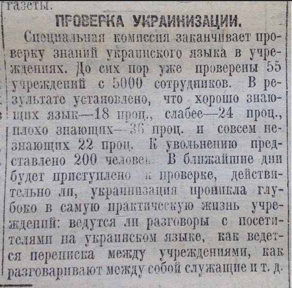 вырезка из газеты, проверка украинизации|Фото: Накануне.RU