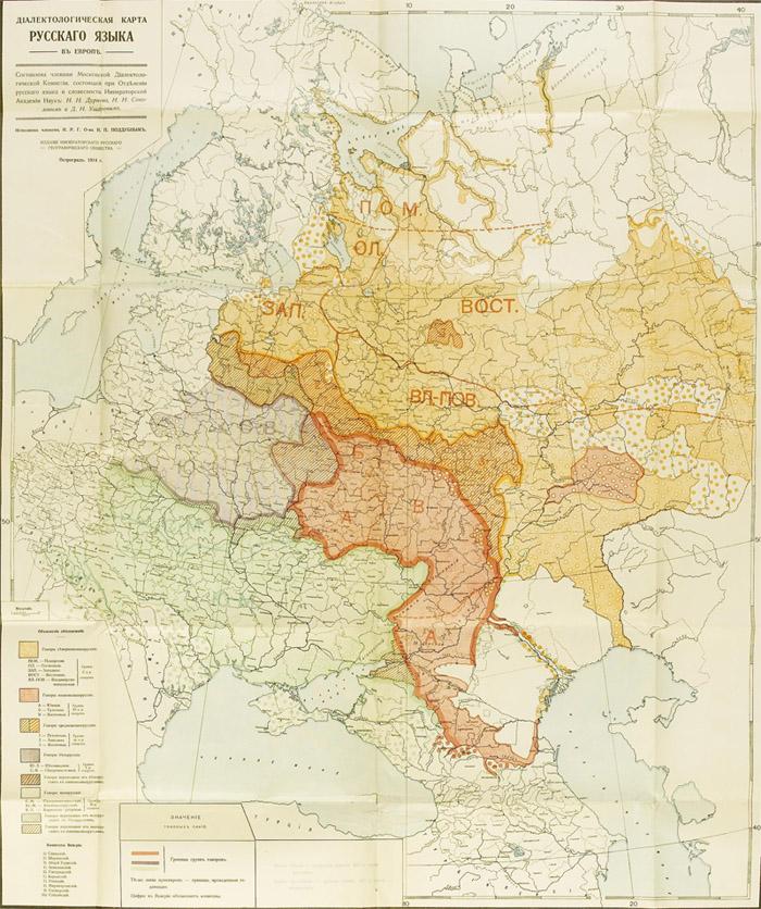 диалектологическая карта русского языка|Фото: