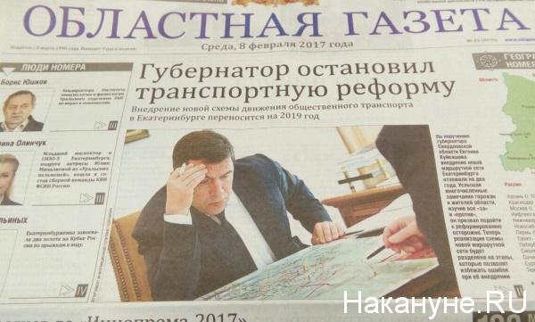 Куйвашев, транспортная реформа, областная газета|Фото: Накануне.RU