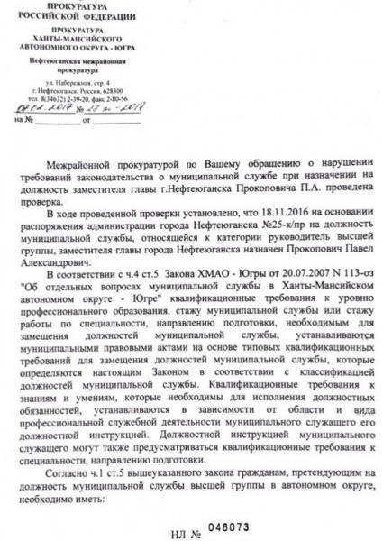 Предписание прокуратуры о Прокоповиче - 01|Фото: vk.com