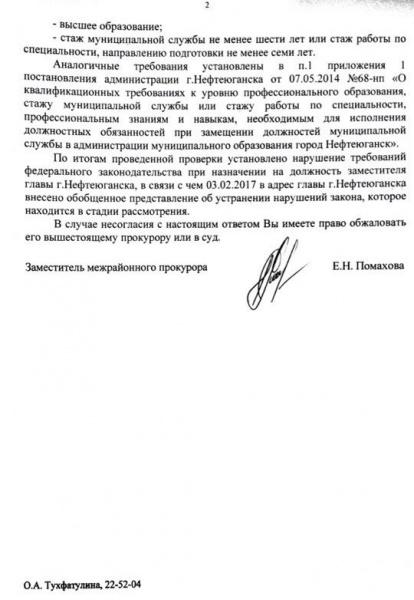 Предписание прокуратуры о Прокоповиче - 02|Фото: vk.com