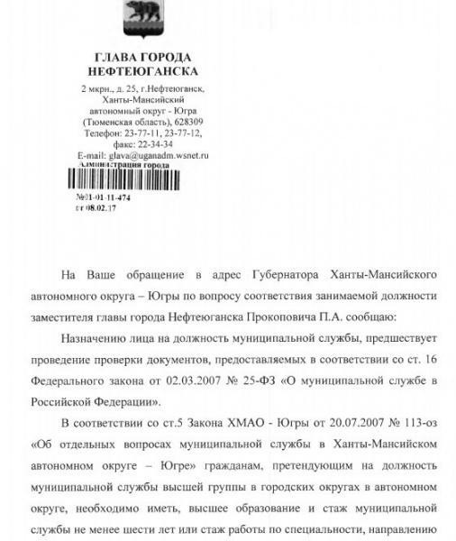 Ответ Сергея Дегтярева о Прокоповиче - 01|Фото: vk.com