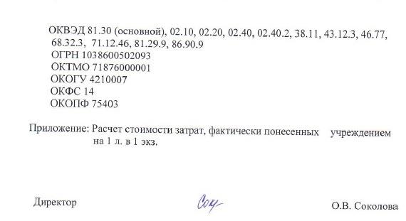 Ответ Управления лесопаркового хозяйства и экологической безопасности про хранение бюста Сталина|Фото: vk.com