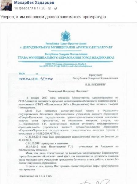 Александр Дунской, документ об образовании|Фото: www.facebook.com/maharbekkhadartsev?fref=ts