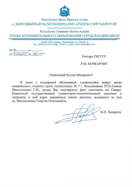 обращение по Никиташенко|Фото: www.facebook.com/maharbekkhadartsev?fref=ts
