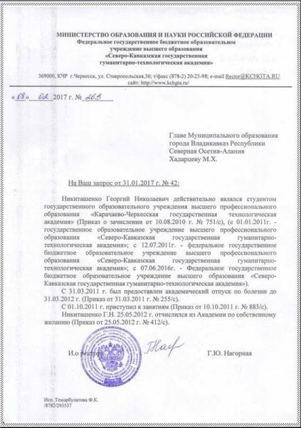 ответ по Никиташенко|Фото: www.facebook.com/maharbekkhadartsev?fref=ts