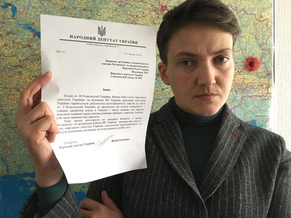 Надежда Савченко заявление отказ Фото: Фейсбук Надежды Савченко