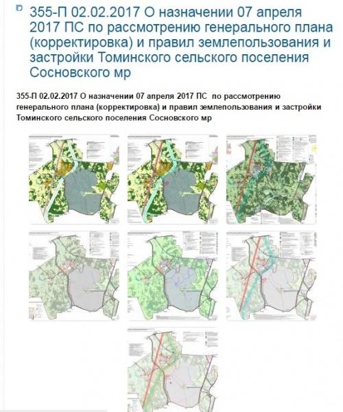 генеральный план, Томинское поселение, Томинский ГОК, проект|Фото: chelsosna.ru